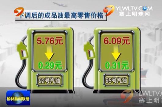 今天零时起成品油价格再下调92号汽油5.76/升