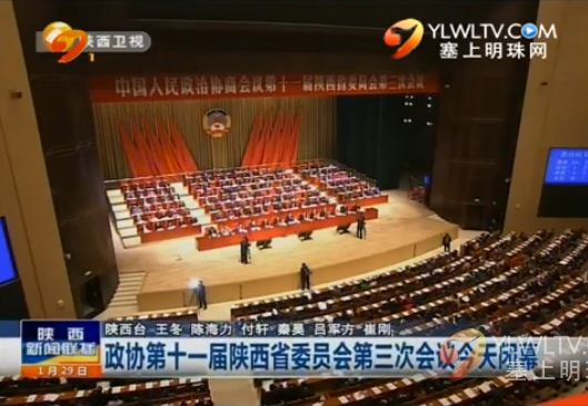 点击观看《政协第十一届陕西省委员会第三次会议今天闭幕》