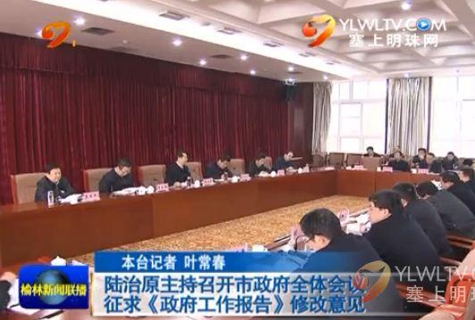 点击观看《陆治原主持召开市政府全体会议 征求《政府工作报告》修改意见》