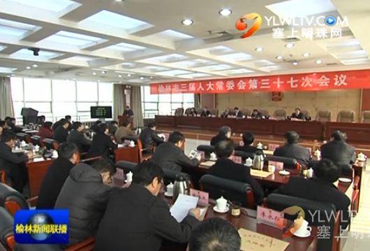 点击观看《市三届人大常委会举行第三十七次会议》