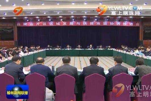 点击观看《吕梁山片区区域发展与扶贫攻坚协调推进会在榆举行》