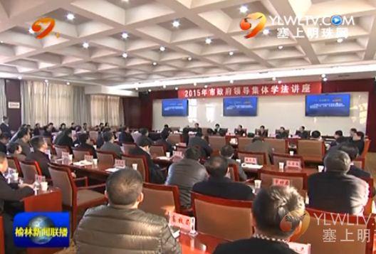市政府举行领导集体学法讲座