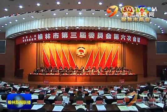 点击观看《政协榆林市第三届委员会第六次会议闭幕》