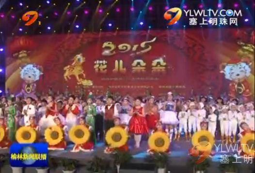 点击观看《《花儿朵朵》榆林首届少儿春节联欢晚会上演》