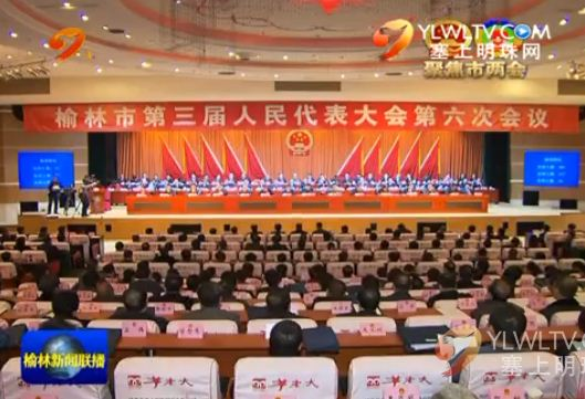 市三届人大六次会议举行第二次全体会议