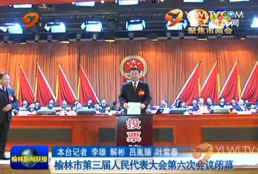点击观看《榆林市第三届人民代表大会第六次会议闭幕》