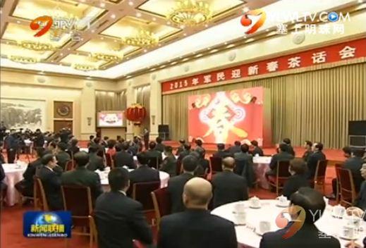 点击观看《2015年军民迎新春茶话会在京举行》