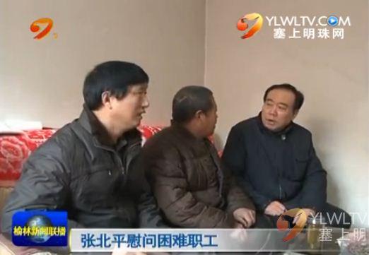 张北平慰问困难职工