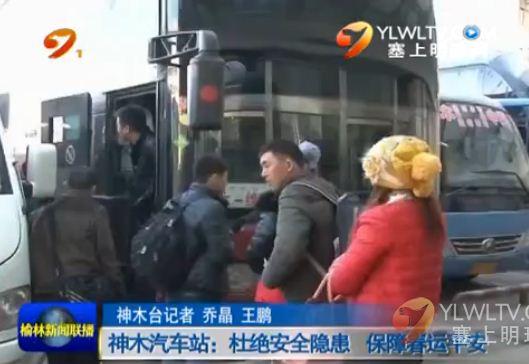 神木汽车站:杜绝安全隐患 保障春运平安