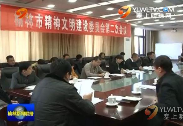 全市精神文明建设委员会召开第二次全体会议