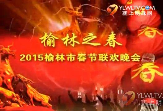"""2015""""榆林之春""""春节联欢晚会(上)"""
