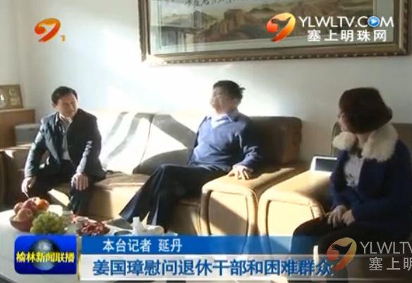 姜国璋慰问退休干部和困难群众