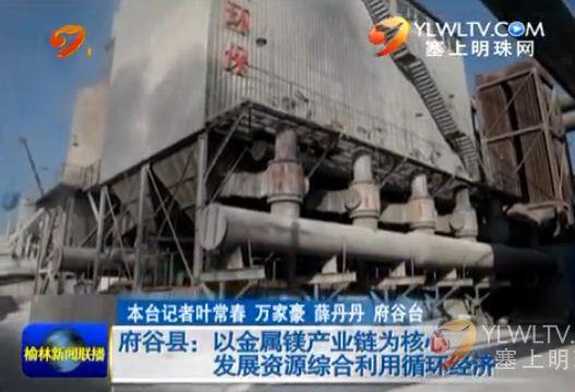 府谷县:以金属镁产业链为核心发展资源综合利用循环经济