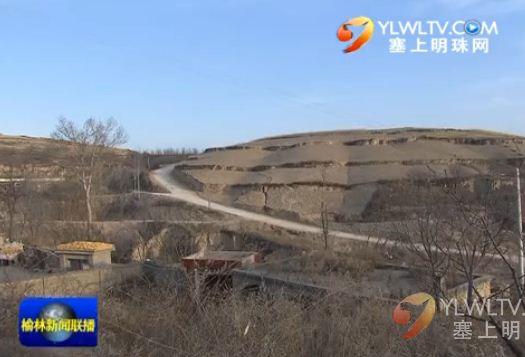 点击观看《榆阳区清泉镇:加快通村公路建设 解决群众出行难题》