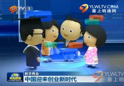 中国迎来创业新时代
