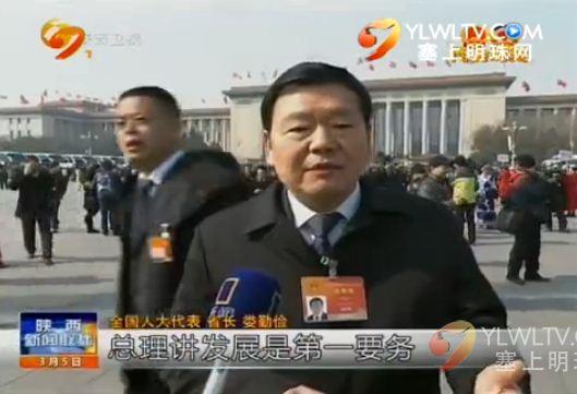 点击观看《十二届全国人大三次会议今天在北京隆重开幕 69名在陕全国人大代表出席会议》