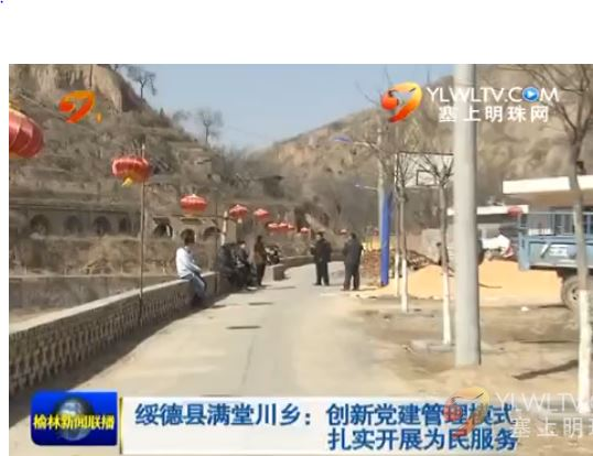 绥德县满堂川乡:创新党建管理模式 扎实开展为民服务