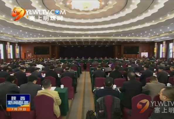 点击观看《第十三次陕北能源化工基地建设座谈会在榆林召开》