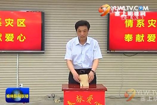 点击观看《戴征社尉俊东刘春桥等市领导带头为绥德子洲灾区捐款》