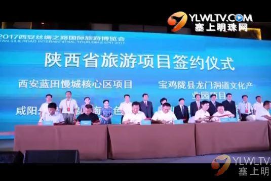旅博会:绥德县签订全域旅游合作项目
