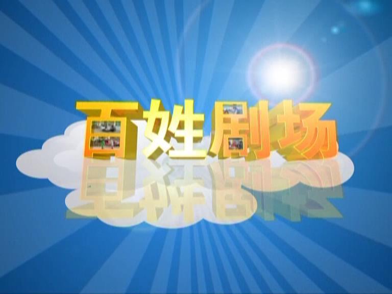 百姓剧场 2017-11-03