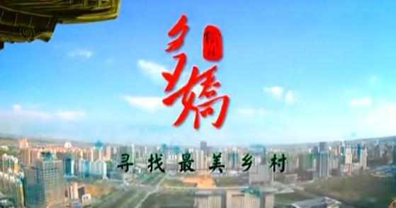 寻找最美乡村  2017-11-23