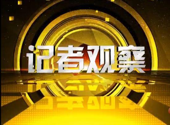 记者观察_2017-12-10