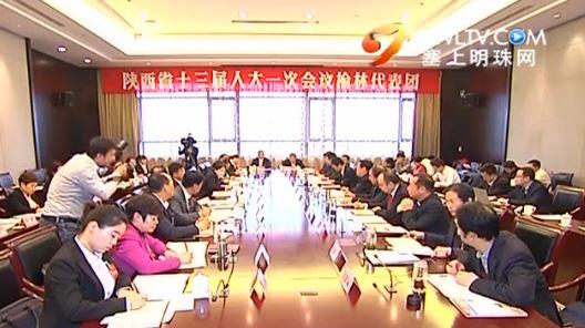 点击观看《省十三届人大一次会议榆林市代表团举行全体会议审议省政府工作报告 为全省追赶超越建言献策》