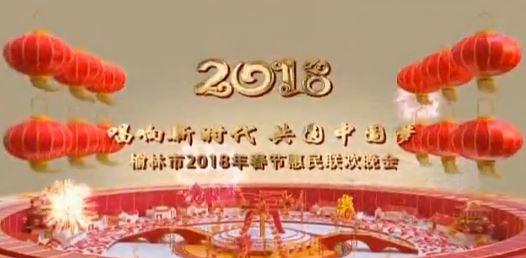 榆林市2018春节惠民联欢晚会(上)