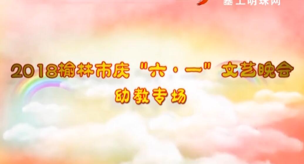 """2018榆林市庆""""六·一""""文艺晚会幼教专场(下)"""