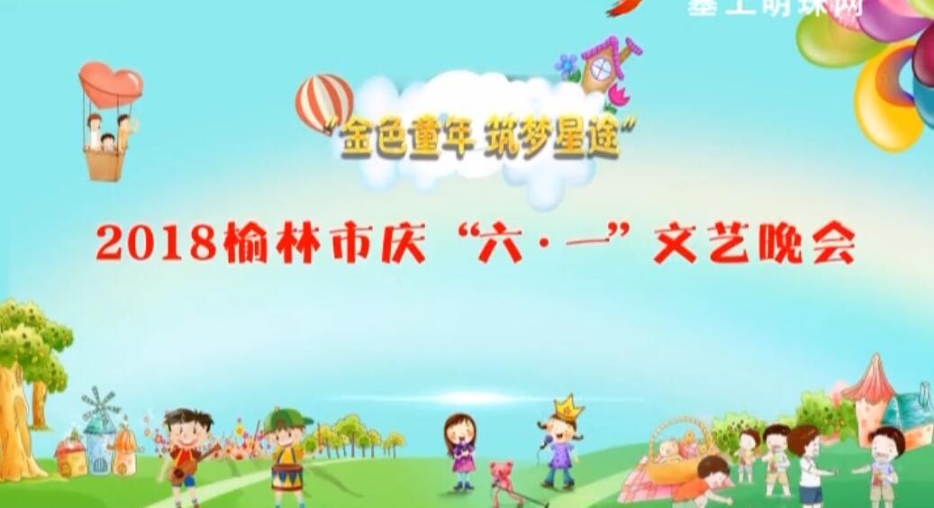 """点击观看《2018榆林市庆""""六·一""""文艺晚会(中)》"""