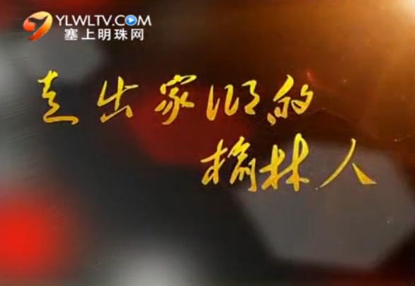 【走出家乡的榆林人】将健康事业做到北京—党靖东_2018-06-04
