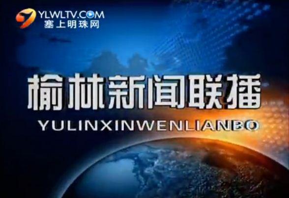 榆林新闻联播 2018-07-31