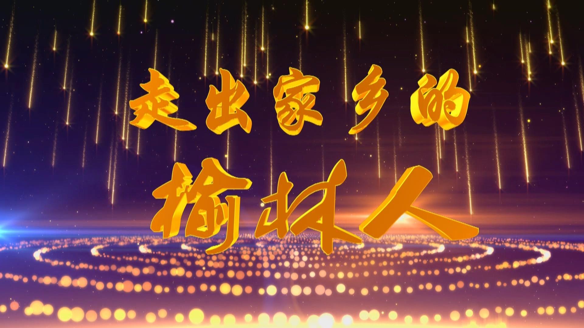 【走出家乡的榆林人】诗人曹谷溪 2018-09-07