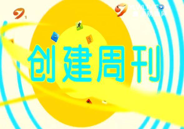【创建周刊 】 口腔健康 全身健康