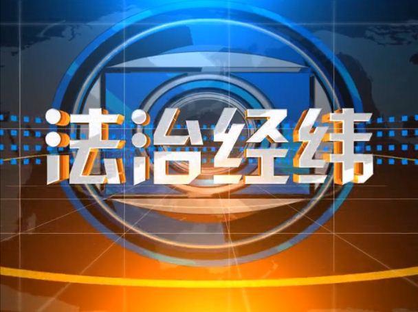 """【法治经纬】  """"飓风行动""""抓老赖 2018-10-30"""