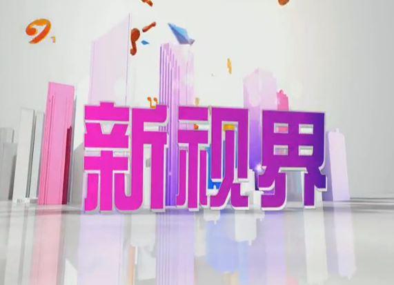 【新视界】 378期 2018-11-03
