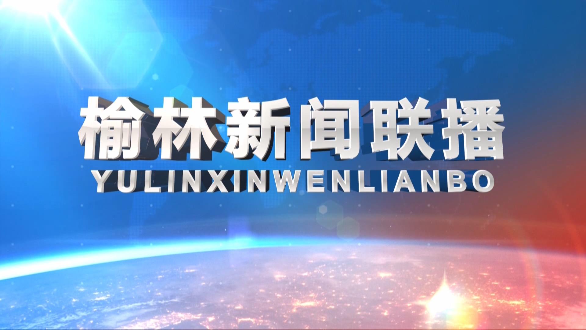 点击观看《榆林新闻联播 2021-10-07》