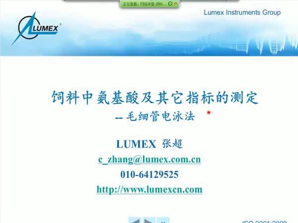 饲料中氨基酸及营养指标的快速测定-LUMEX毛细管电泳法