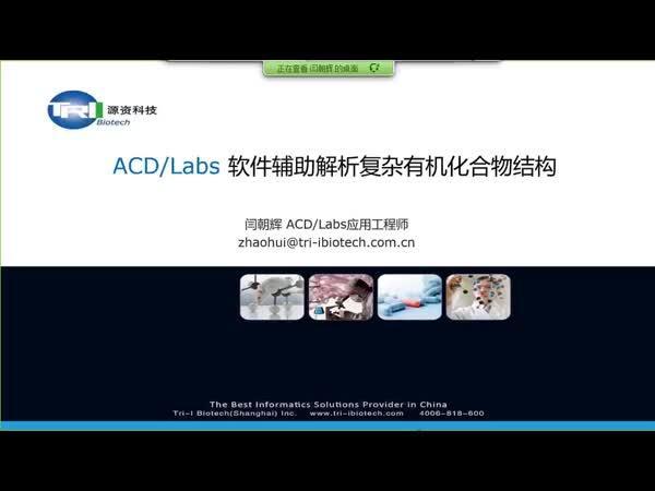 ACD软件辅助解析复杂有机化合物结构