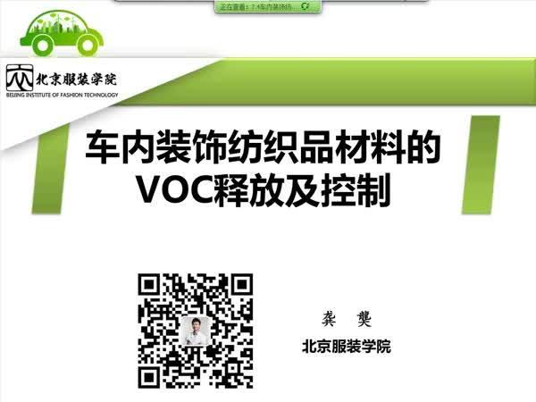 车用纺织品VOC的来源及检测