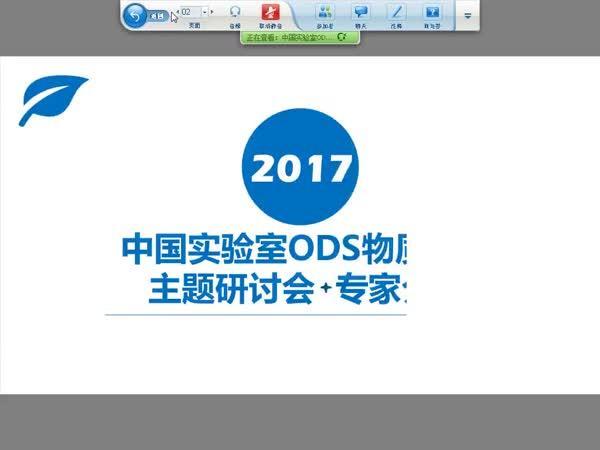 """""""中国实验室ODS物质管理""""主题研讨会"""