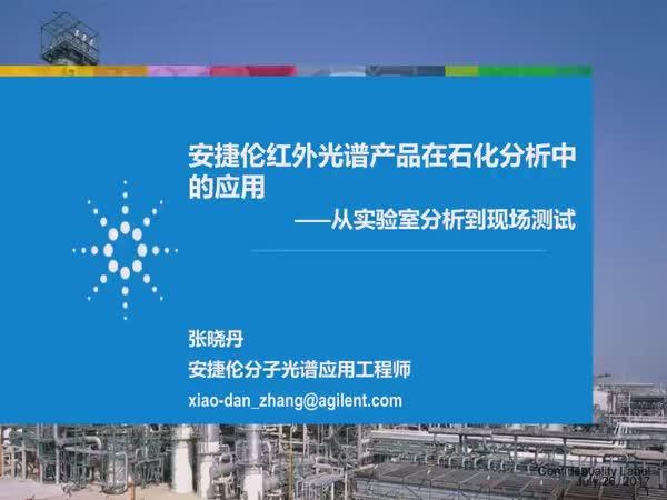 安捷伦便携及移动式FTIR在石油化工领域中的应用