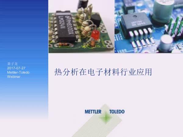 热分析在电子材料行业应用