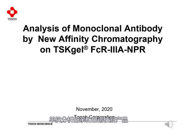 新型亲和色谱柱TSKgel-FcR-ⅢA-NPR在单克隆抗体分析中的应用(Analysis of Monoclonal Antibody by New Affinity Chromatography on TSKgel FcR-IIIA-NPR)